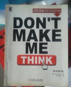 Dont make me think点石成金
