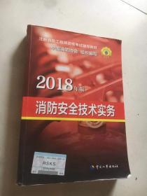 2018年版 消防安全技术实务