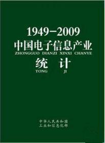 1949-2009中国电子信息产业统计