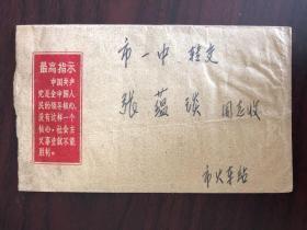 编号邮票12 (庆祝中国共产党成立50周年)实寄封