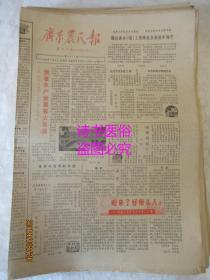 广东农民报——南方日报农村版<1986年7至12月第1417至1429期、1445至1495期>老报纸