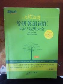 (正版17)新东方·恋练有词:考 研英语词汇识记与应用大全9787802567085