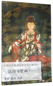 法海寺壁画(1)/中国古代壁画经典高清大图系列