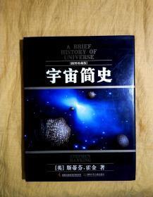 宇宙简史:插图珍藏版
