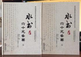 水书.六十龙备要(全两册)