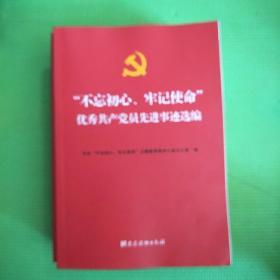 """""""""""不忘初心、牢记使命""""优秀共产党员先进事迹选编"""