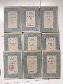 我处现有原内蒙古大学馆藏,民国年间出版大师王云武(1933年前后)出版的质量一流、版本一流、保存一流的《万有文库》图书13册。主要有周敦颐《周子全书》、《美国革命史》、《瑞典短篇小说集》、《汤姆逊传》、巴尔扎克小说等。