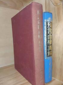 早期原版.现货《预言命律正解》《预言命学真解》精装一册