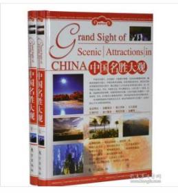 中国名胜大观(彩图版)大16开2卷9H21a