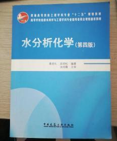 """水分析化学(第4版)/普通高等教育土建学科专业""""十二五""""规划教材"""