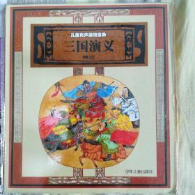 儿童有声读物宝典・三国演义精选 附磁带一盒