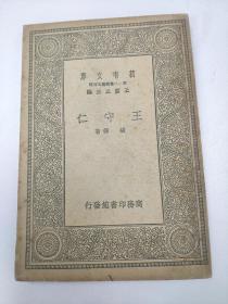 王守仁(万有文库)