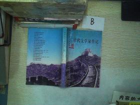 古代文学家传记 (上).