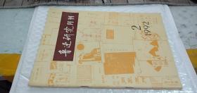 鲁迅研究月刊(1992年第2期)