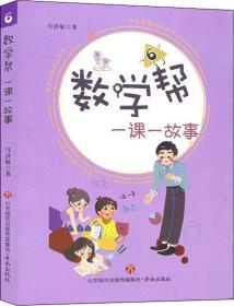 数学帮 一课一故事 6 马济敏 著 新华文轩网络书店 正版图书