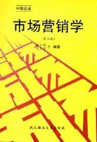 中国企业市场营销学
