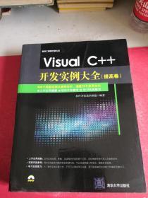 Visual C++开发实例大全 提高卷/软件工程师开发大系