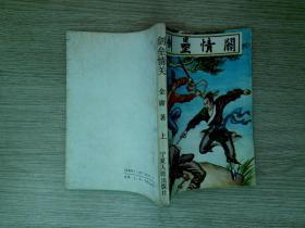 劍壘情關(上)