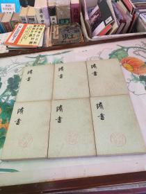 隋书(全六册)中华书局 1973年一版一印品相不错馆藏。