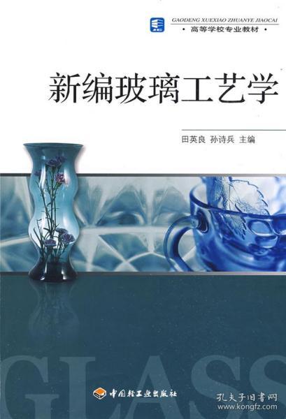 高等学校专业教材:新编玻璃工艺学