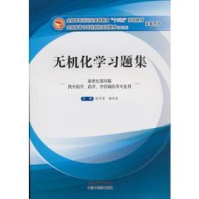 正版 无机化学习题集 铁步荣 中国中医药出版社9787513234498