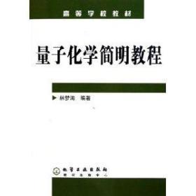 正版 量子化学简明教程 林梦海 化学工业出版社 97875 林梦海