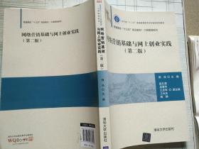 网络营销基础与网上创业实践(第二版)