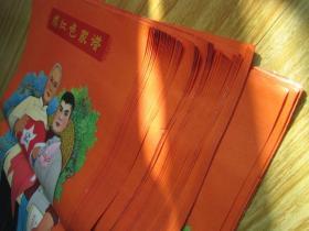 宣传画 续红色家谱 116张文革前年画 吴性清 1964年印刷 4开原版正品