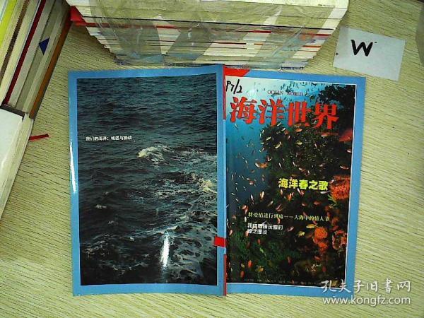 海洋世界  2011.02