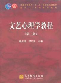 正版 文艺心理学教程-(第二版) 童庆炳 高等教育出版社 童庆