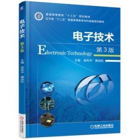 正版 电子技术(第3版)高有华机械工业出版社 高有华 龚淑秋