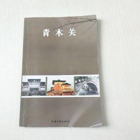 青木关中国文联出版社