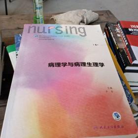 病理学与病理心思学(第4版/本科护理)