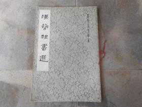 80年代字帖:历代法书萃英--汉简隶书选  8开一册全