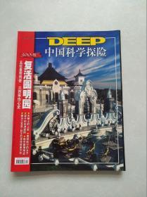 中国科学探险 2007年第9期 总第46期,