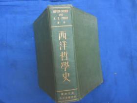 西洋哲学史(绿苹书屋  精装 -世界书局 民国原版)民国二十三年初版  私藏  扉页有几个字迹