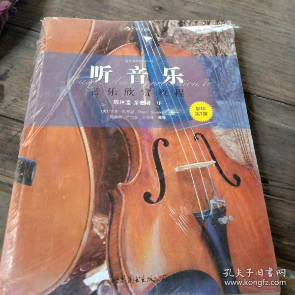 听音乐:音乐欣赏教程(影印第7版)
