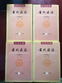 古代汉语(第1——4册)