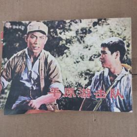 百年电影  百年收藏连环画系列《平原游击队》