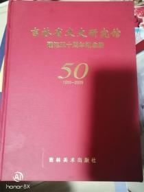 吉林省文史研究馆 建馆五十周年纪念册