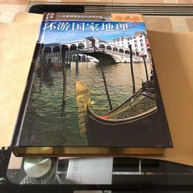 《环游国家地理 》50VCD珍藏版【原价5600元】