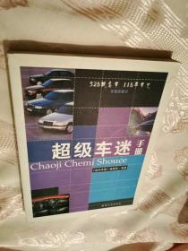 超级车迷手册2014一版一印