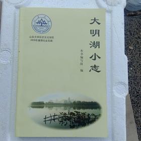 大明湖小志