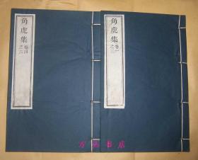 角虎集六卷(据金陵刻经处木板重刷本)线装全2册