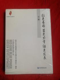 """""""红色基因 蓝色力量 绿色发展""""文集(中国建筑文化品牌丛书)"""