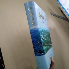 【河北省地方志系列丛书】无极县志