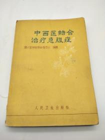 中西医结合治疗急腹症