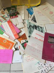 请柬,节目单,书签,门票,年历片等多张合售(约1.5斤)