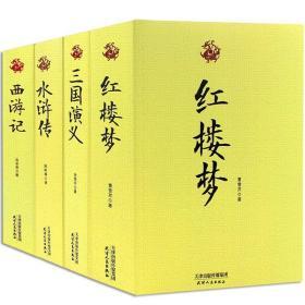 四大名著全套原著改编 小学生版青少年版现代白话文全集新课