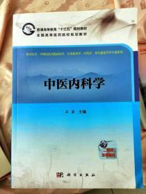 中医内科学一版一印